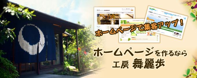 鹿児島 ホームページ制作