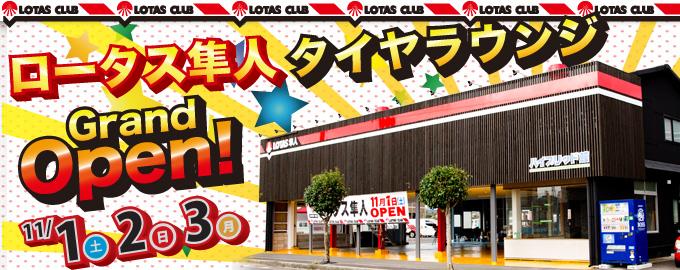 ロータス隼人新店舗オープン