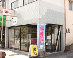 善福時計店