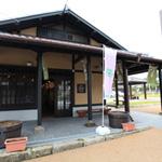 蒲生観光交流センター