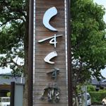 蒲生町物産館 くすくす館