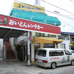レンタカーのおいどん 鹿児島空港店