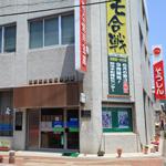 鹿児島相互信用金庫 加治木支店