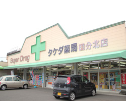 タケダ薬局 国分北店