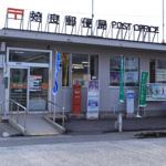 姶良郵便局