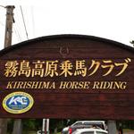霧島乗馬クラブ