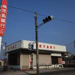 鹿児島銀行 牧ノ原代理店