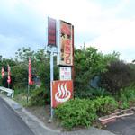 岩ノ湯温泉