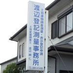 渡辺登記測量事務所