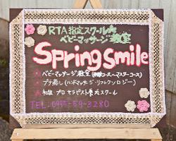 ベビーマッサージ教室 Spring Smile