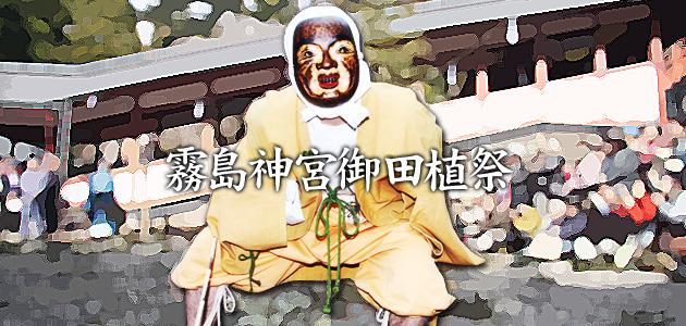 霧島神宮斎田御田植祭