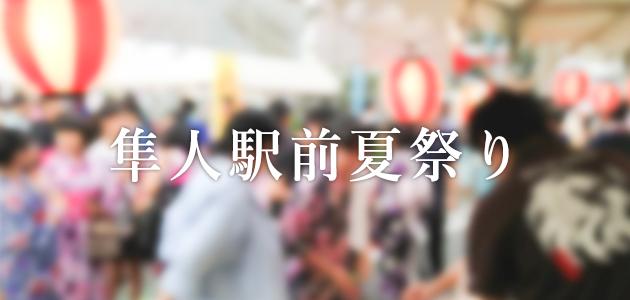 隼人駅前夏祭り