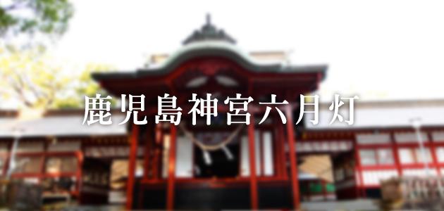 鹿児島神宮六月灯