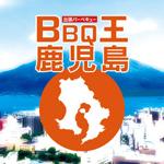 BBQ王鹿児島