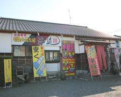 昭和の元気屋 元造