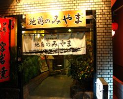 鹿児島鶏料理専門店みやま