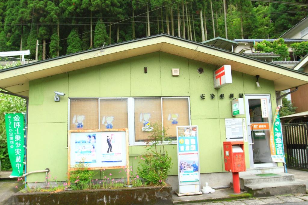 安楽郵便局
