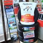 ブリヂストン タイヤセンター西日本(株)港町店