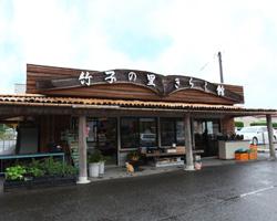 竹子の里きらく館
