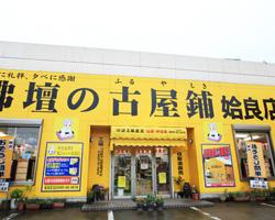 佛壇の古屋鋪 姶良店