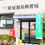 姫城簡易郵便局