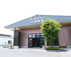 大和葬儀社 広瀬斎場