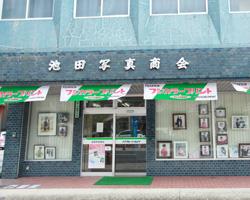 池田写真商会
