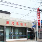 鹿児島銀行 隼人支店