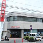 鹿児島銀行 隼人南支店