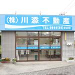 (株)川添不動産
