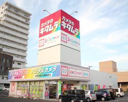 カメラのキタムラ隼人国分店