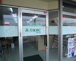 株式会社 KRC 国分支店