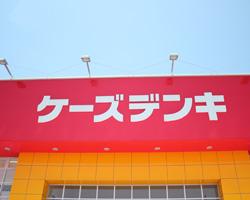 ケーズデンキ 霧島本店