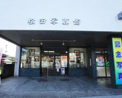 松田写真館