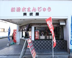 美坂饅頭屋