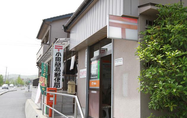 小田簡易郵便局