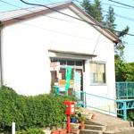 小山田簡易郵便局