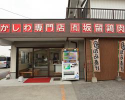 (有)坂留鶏肉店