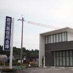 鹿児島信用金庫 栗野支店