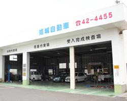 姫城自動車