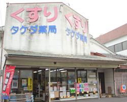 タケダ薬局