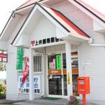 上井簡易郵便局