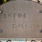 矢野不動産コンサルティング株式会社