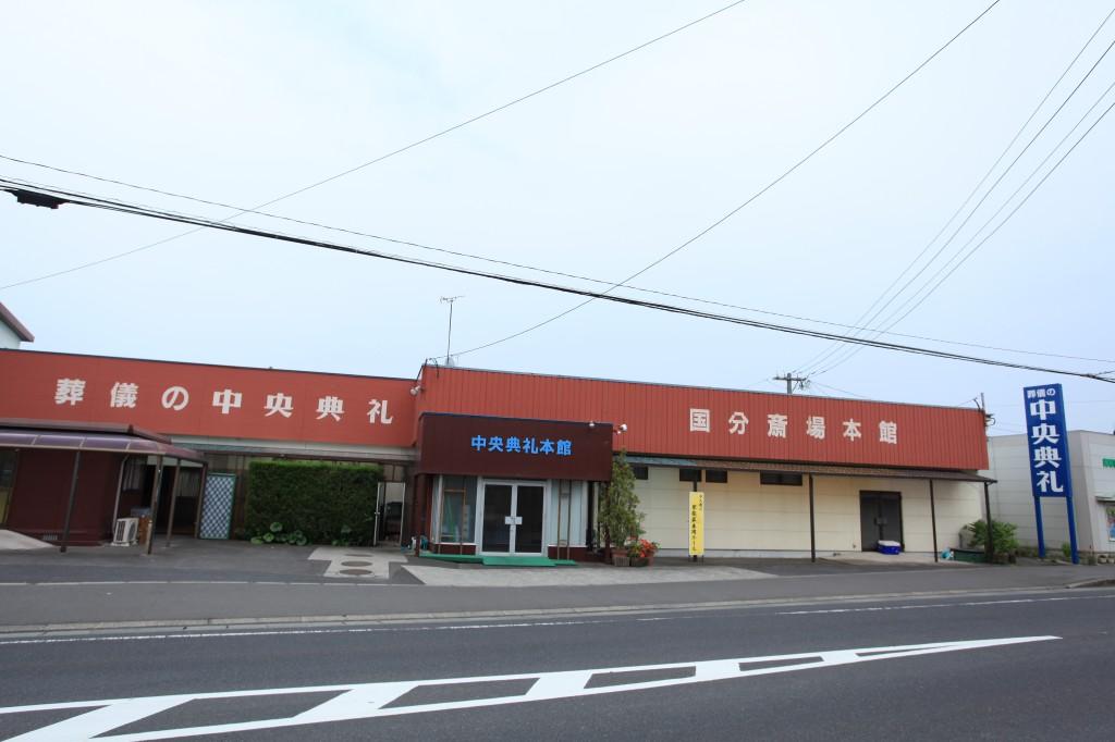 中央祭典 国分斎場本館
