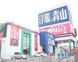 洋服の青山 鹿児島姶良店