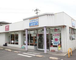 メガネのヨネザワ 姶良バイパス店