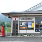 般若寺簡易郵便局