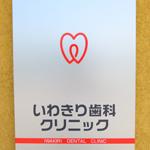 いわきり歯科クリニック