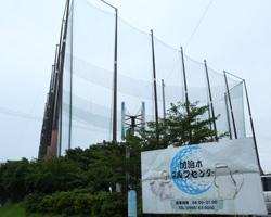 加治木ゴルフセンター