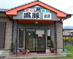 黒豚の西園商店
